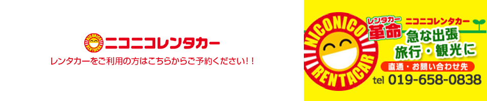 banner_nikoniko
