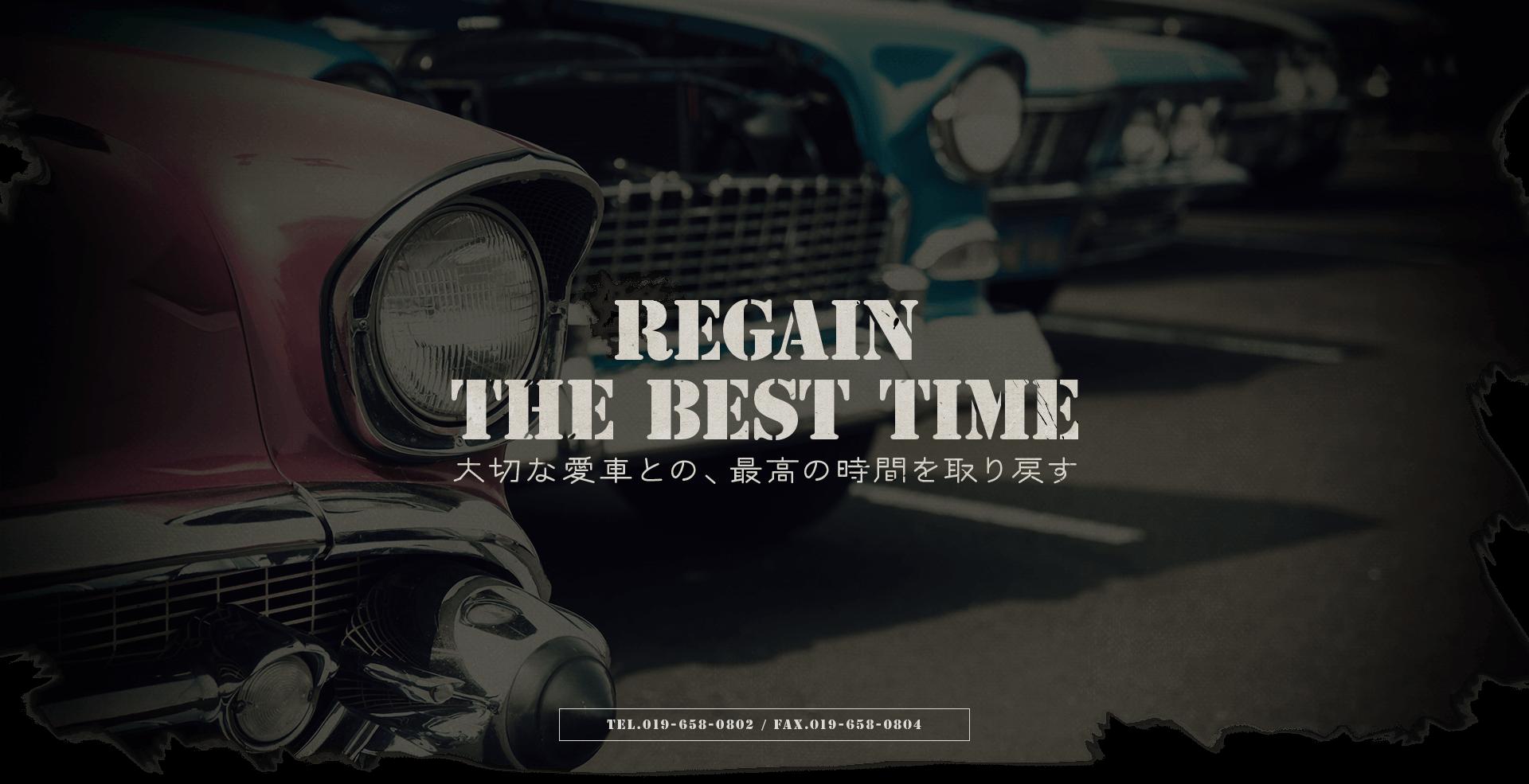 大切な愛車との、最高の時間を取り戻す